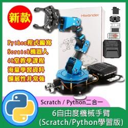 6自由度機械手臂(Scratch/Python學習版)