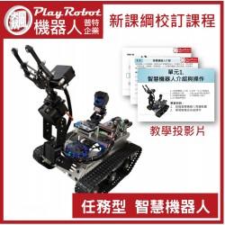 2020 校訂 任務型 智慧機器人
