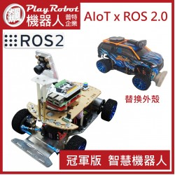AIoT x ROS 2.0   冠軍版 智慧機器人