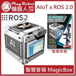 AIoT x ROS 2.0 豪華款智慧音箱Magic Speaker