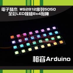 電子積木 WS2812串列5050全彩LED模組8*4點陣(相容Arduino)(庫存:2)