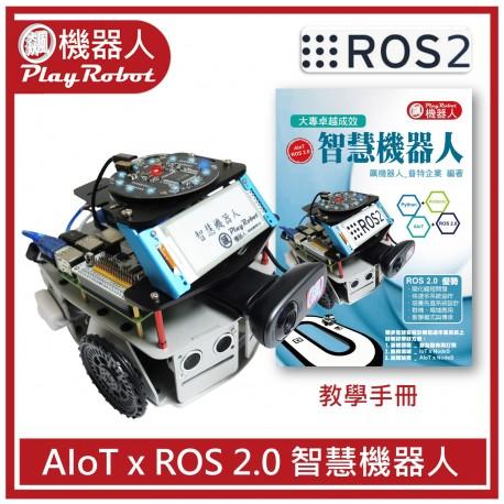 AToT校定智慧機器人