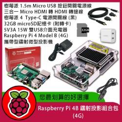 Raspberry Pi 4B 鐳射投影組合包(庫存:3)