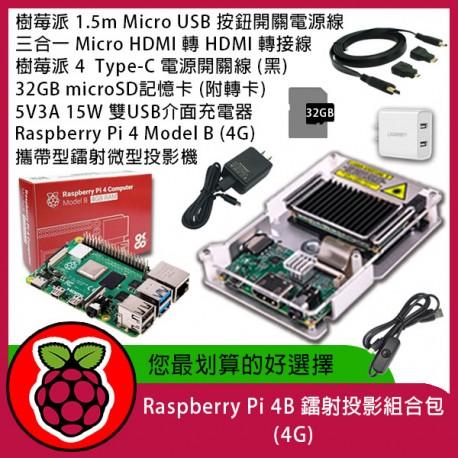 Raspberry Pi 4B 鐳射投影組合包