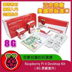 【美國原裝進口】Raspberry Pi 4 Desktop Kit ( 8G 原廠套件)
