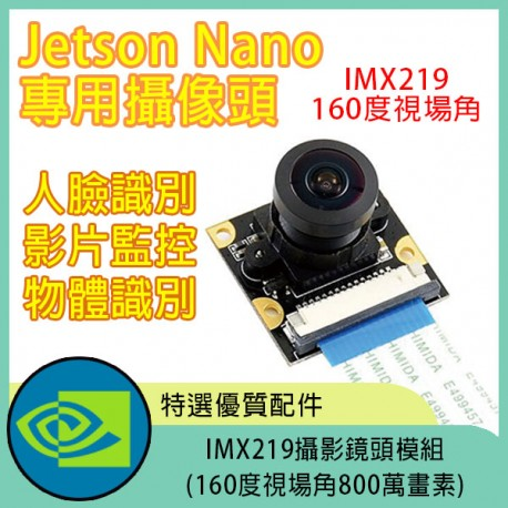 IMX219攝影鏡頭模組(200度視場角800萬畫素)