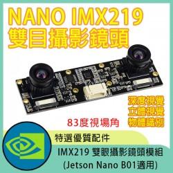 IMX219 雙眼攝影鏡頭模組(Jetson Nano B01適用)
