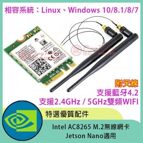 Intel AC8265 M.2無線網卡 Jetson Nano適用