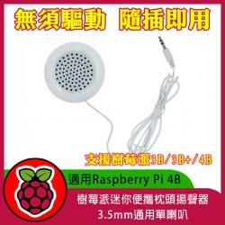 樹莓派迷你便攜枕頭揚聲器3.5mm通用單喇叭(庫存:2)