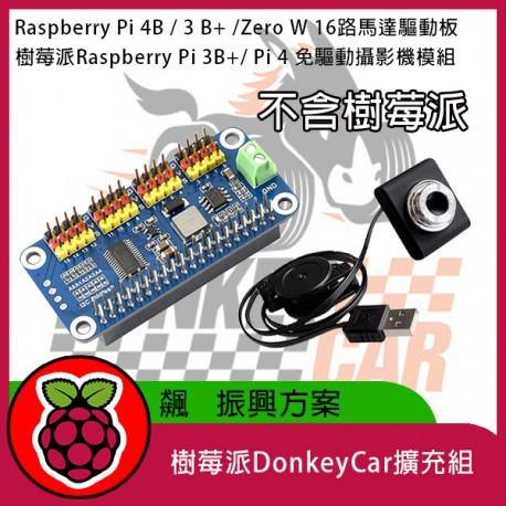 【飆振興方案】樹莓派DonkeyCar擴充組
