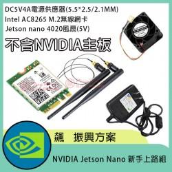 【飆振興方案】NVDIA Jetson Nano 新手上路組