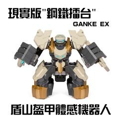 GANKE EX 盾山盔甲體感機器人