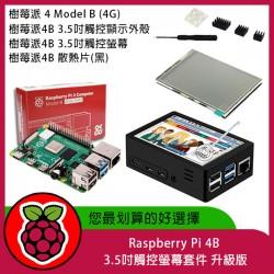 Raspberry Pi 4B 3.5吋觸控螢幕套件