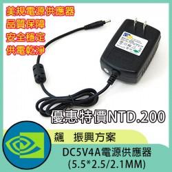 DC5V4A電源供應器(5.5*2.5/2.1MM)( Jetson Nano使用)