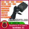 Raspberry Pi 4  Type-C 電源開關線 (黑)