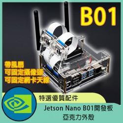 Jetson Nano B01開發板亞克力外殼