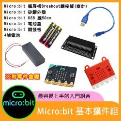 【飆振興方案】Micro:bit 基本擴件組