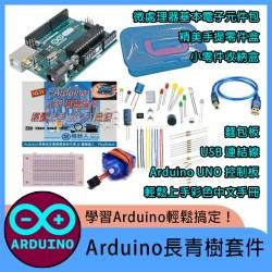 【飆振興方案】Arduino長青樹套件