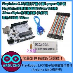 【飆振興方案】PlayRobot 2.9吋電子紙標籤實作套件_(Arduino UNO相容版)