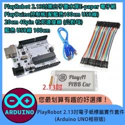 【飆振興方案】PlayRobot 2.13吋電子紙標籤實作套件_(Arduino UNO相容版)