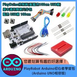 【飆振興方案】PlayRobot Arduino初心者學習包_(Arduino UNO相容版)