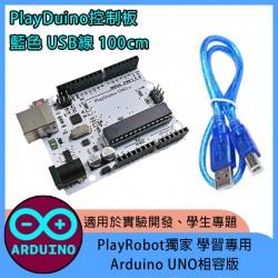 【飆振興方案】PlayRobot獨家 學習專用 Arduino UNO相容版