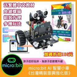 【飆振興方案】micro:bit AI 智慧小車 《台灣精裝振興強化版》