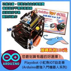 【飆振興方案】Playobot 小魟魚IOT自走車(Arduino最強入門機器人系列)