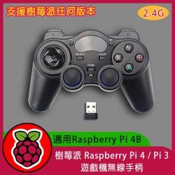 樹莓派 Raspberry Pi 4 / Pi 3  遊戲機無線手柄
