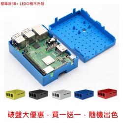 樹莓派3B+ LEGO積木外殼(買一送一)(庫存:5)
