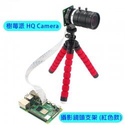 Raspberry Pi 4B HQ Camera攝影鏡頭支架 (紅色款)