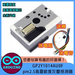 GP2Y1014AU0F pm2.5高靈敏度灰塵感測器