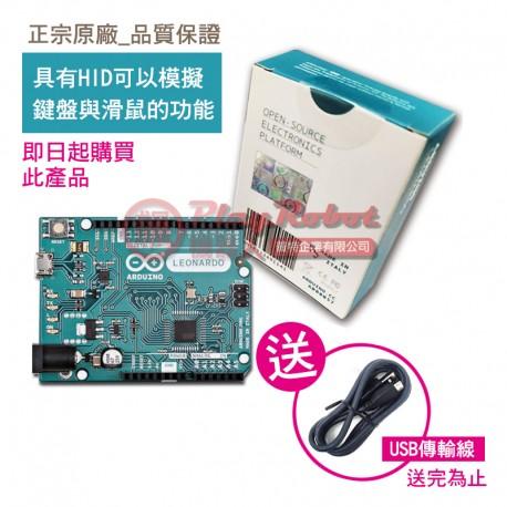 Arduino Leonardo 控制器(正宗義大利原廠台灣總代理_品質保證)