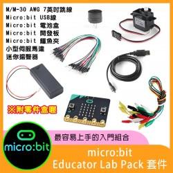 micro:bit 學習包 (美國原裝進口)