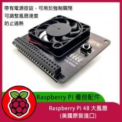 Raspberry Pi 4B 大風扇 (美國原裝進口)