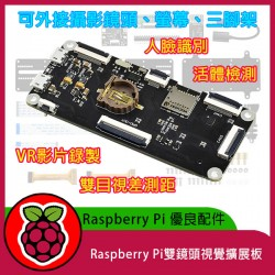 Raspberry Pi雙鏡頭視覺擴展板