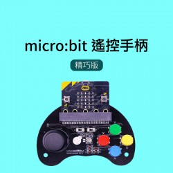 Microbit 遊戲手柄(不含Micro:bit)