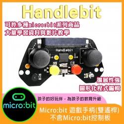 Micro:bit 遊戲手柄(雙遙桿) 不含Micro:bit