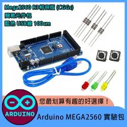 【飆振興方案】Arduino MEGA2560 實驗包