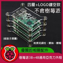 樹莓派3B+4B通用亞克力外殼 (四層)