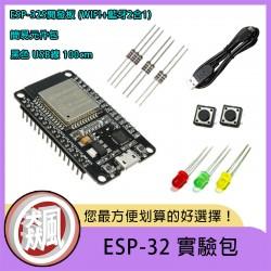 【飆振興方案】ESP-32 實驗包