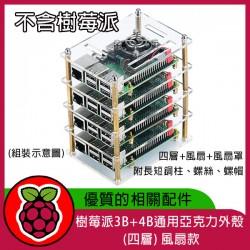 樹莓派3B+4B通用亞克力外殼 (四層) 風扇款