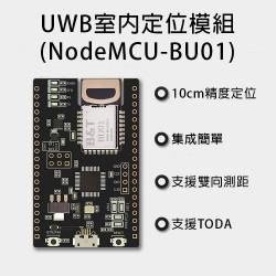 UWB室內定位模組(NodeMCU-BU01)