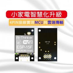 ESP-15F WIFI ESP8266 模組 (小家電智慧化升級) (庫存:4)