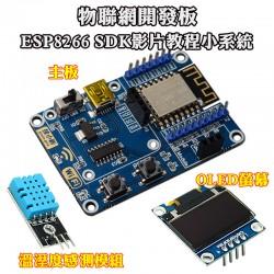 物聯網開發板ESP8266 SDK影片教程小系統 (庫存:3)