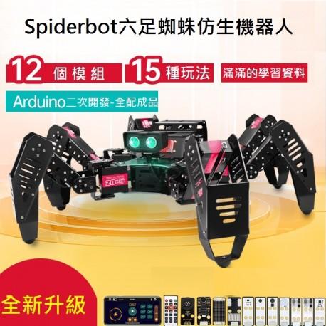 Spiderbot六足蜘蛛仿生機器人(Arduino二次開發)  --標準版(預購)