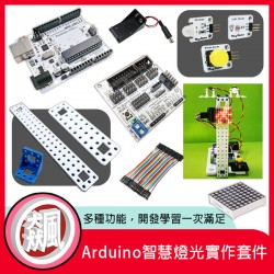 Arduino智慧燈光實作套件