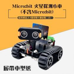 Micro:bit 火星探測小車 (不含Micro:bit)