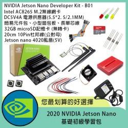 NVIDIA Jetson Nano 基礎組合包
