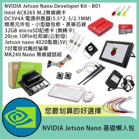 NVIDIA Jetson Nano 基礎懶人包